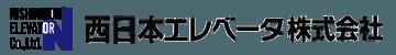 西日本エレベータ株式会社はエレベーターのメンテナンス、リニューアルの専門企業です